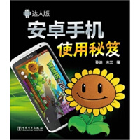(VIP) 安卓手机使用秘笈孙迪,木三9787512343078中国电力出版社