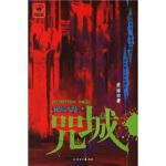【新书店正版】咒城麦洁北方文艺出版社9787531720393