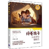 培养孩子认真学习的能力 唐曾磊 清华出版社 9787302494768