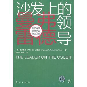 《沙发上的领导》