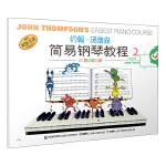 约翰・汤普森简易钢琴教程(2)彩色版(原版引进)