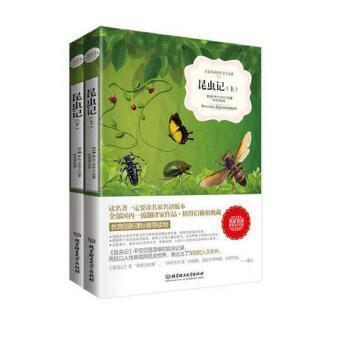 昆虫记  教育部新课标、中小学生必读书目 (共2册)(名家名译世界名著)国内一流翻译家作品,值得信赖和典藏。