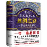 正版现货 丝绸之路:一部全新的世界史+ 名校班主任推荐小学生语文新课标必读书系 中华上下五千年