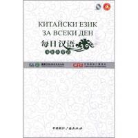 封面有磨痕 每日汉语:保加利亚语(全6册) 《每日汉语》编写组 9787507831092 中国国际广播出版社 正品
