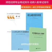 全四册 幼儿园教育指导纲要试行 2016版幼儿园工作规程 3-6岁儿童学习与发展指南及人教版解读