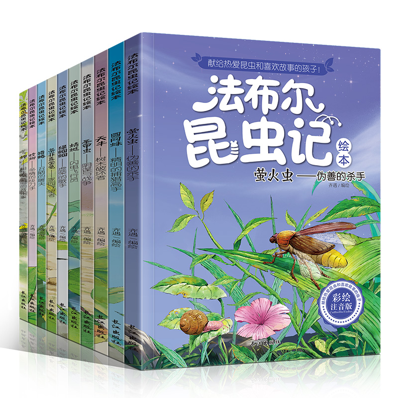 昆虫记法布尔正版套装全10册 小学生课外阅读书籍一二三四五年级必读读物 青少儿版原著 儿童故事书6-8-12周岁 童话拼音图书 法布尔昆虫记 美绘注音版 宝宝故事书