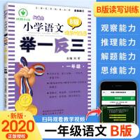新版小学语文举一反三一年级B版语文辅导资料教辅书每天15分钟 小学生一年级语文教材同步从课本