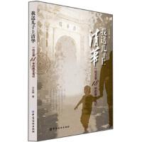 【二手原版9成新】我送儿子上清华:一位父亲18年的教子笔记,兰永辉,张永俊,中国纺织出版社,9787506481366