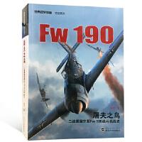屠夫之鸟:二战德国空军Fw 190 战斗机战史 高智 9787307202436 武汉大学出版社
