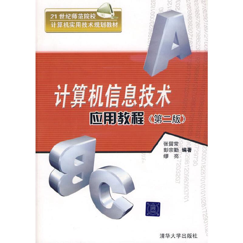 计算机信息技术应用教程