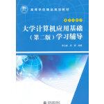 大学计算机应用基础(第二版)学习辅导(21世纪高等学校精品规划教材)