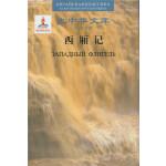 大中华文库――西厢记(汉俄对照)