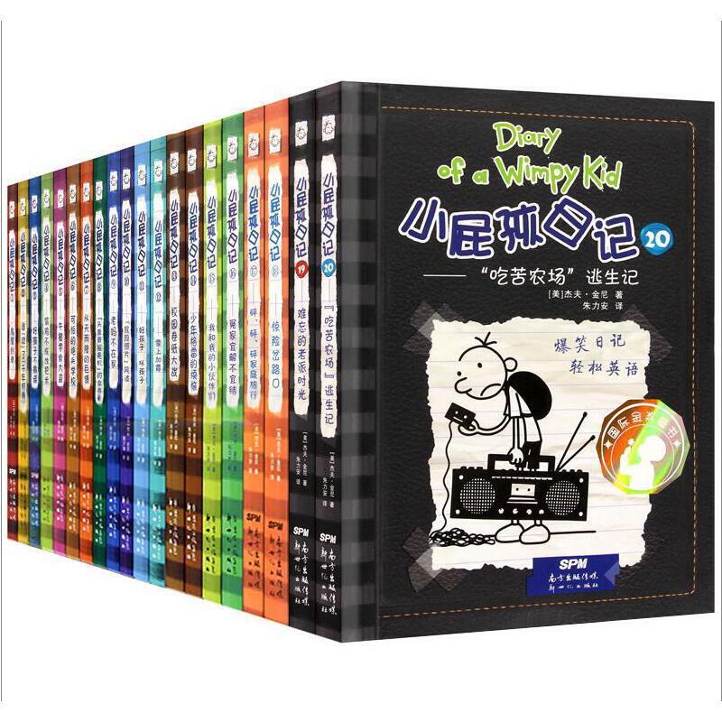 小屁孩日记全套1-20册初中小学生3-6年级漫画中英文双语版6-15岁
