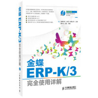 金蝶ERP-K/3完全使用详解 金蝶软件(中国)有限公司 9787115289728 人民邮电出版社