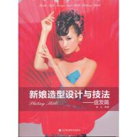 新娘造型设计与技法 梁义著 辽宁科学技术出版社 9787538158427