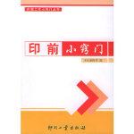 印前小窍门――印刷工作小窍门丛书印刷工业出版社编辑部印刷工业出版社9787800004681