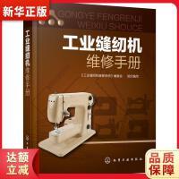 工业缝纫机维修手册 《工业缝纫机维修手册》编委会 组织编写