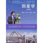 测量学(第4版)