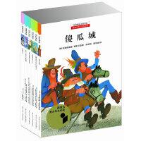 (VIP尊享)耕林精选大奖小说――德意志青少年文学奖(全六册)