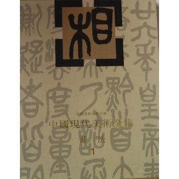 中国现代美术全集:书法1