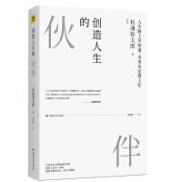 创造人生的伙伴(生活美学大师、《100个基本》作者松浦弥太郎ZUI新人生感悟)