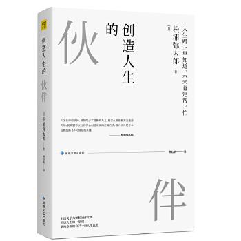 创造人生的伙伴(pdf+txt+epub+azw3+mobi电子书在线阅读下载)