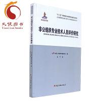 【正版】人才体制机制改革丛书―非公组织专业技术人员评价研究