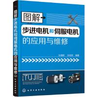 图解步进电机和伺服电机的应用与维修9787122246523 化学工业出版社
