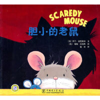 【包邮】胆小的老鼠 (英)麦克唐纳文,(英)沃纳斯 绘,榆树 中国电力出版社 9787512304871