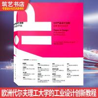 vip产品设计法则 创新者指导手册 欧洲专家编辑 工业设计指导 创新教程 书籍