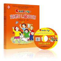 剑桥儿童英语(基础版 第一级 上下册)