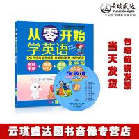 幼儿童从零基础学英语教材动画视频启蒙早教材卡片书dvd光盘碟片