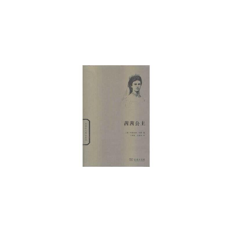 【全新正版】茜茜公主 (奥) 布里姬特·哈曼著 9787100095778 商务印书馆
