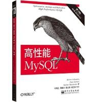 高性能MySQL(第3版) (美)施瓦茨,(美)扎伊采夫,(美)特卡琴科 9787121198854 电子工业出版社