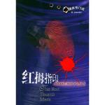 【包邮】红拇指印 (英)奥斯汀・弗里曼,吴幸宜 译林出版社 9787806577288