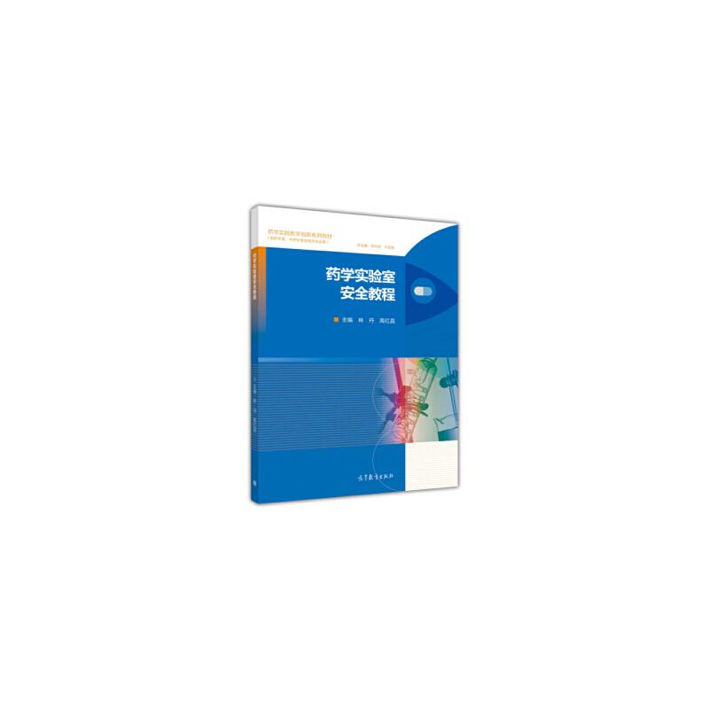 药学实验室安全教程林丹,高红昌高等教育出版社9787040409932 新书店购书无忧有保障!