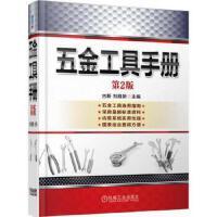 【全新直发】五金工具手册(第2版) 古新,刘胜新 主编