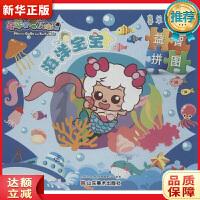 喜羊羊与灰太狼 喜羊羊BABY益智拼图:海洋宝宝 丕欧丕(上海)贸易有限公司 9787533048952 山东美术出版