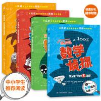 数学侦探(全4册)