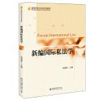 新编国际私法学