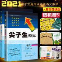 尖子生题库四年级下册语文数学2本人教部编版2020春