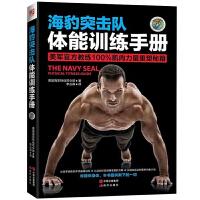 正版 海豹突击队-体能训练手册 体能训练书 身体功能训练动作手册 健身健身练肌肉教材 健身指南书军事训练畅销书籍