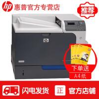 惠普HP CP5225N A3彩色激光打印机 部门级使用 企业办公