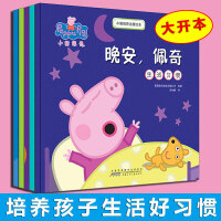 小猪佩奇书全套主题绘本共5册幼儿园0-3-4-6-8周岁宝宝儿童好习惯睡前早教动画启蒙故事书读物peppa pig粉红