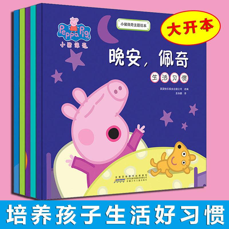 小猪佩奇书全套主题绘本共5册幼儿园0-3-4-6-8周岁宝宝儿童好习惯睡前早教动画启蒙故事书读物peppa pig粉红猪小妹佩琪系列的书籍 宝贝的好榜样,父母的好帮手。陪宝贝笑着养成好习惯,快乐阅读的智慧选择。大开本,更精彩。