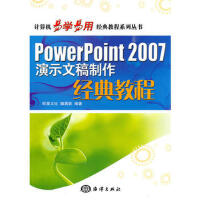【RT5】PowerPoint 2007演示文稿制作经典教程 欧星文化,魏勇敢著 海洋出版社 978750277744