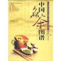 中国名茶图谱:乌龙茶、黑茶及压制茶、花茶、特种茶卷施海根上海文化出版社9787807401308