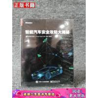 【二手9成新】智能汽车安全攻防大揭秘360独角兽安全团队(UnicornTe电子工业出版社