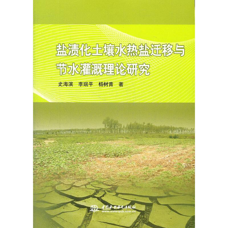 盐渍化土壤水热盐迁移与节水灌溉理论研究