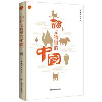 70件文物里的中国(上海博物馆专业解读如何从70件文物里看懂中国)